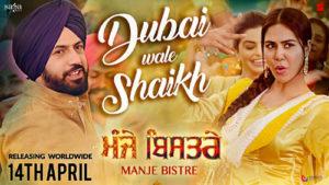 Dubai Wale Shaikh Lyrics – Gippy Grewal