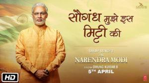 SAUGANDH MUJHE ISS MITTI KI LYRICS – PM Narendra Modi