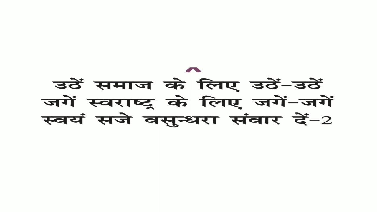 NSS lakshya geet With lyrics In hindi