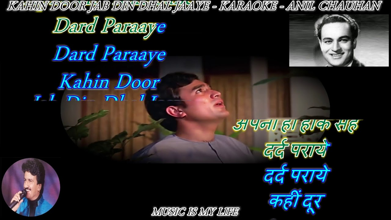 Kahin Door Jab Din Dhal Jaaye – Full Song Karaoke With Scrolling Lyrics Eng. & हिंदी