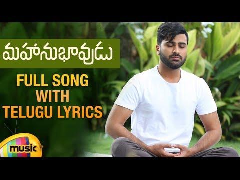Mahanubhavudu Title Song With Telugu Lyrics | Mahanubhavudu Movie Songs | Sharwanand | Mehreen