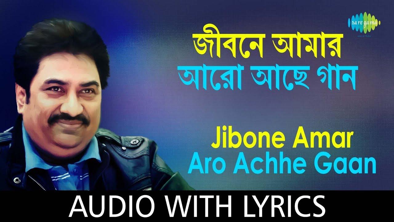 Jibone Amar Aro Achhe Gaan with lyrics   Kumar Shanu   Best Of Kumar Shanu   HD Song