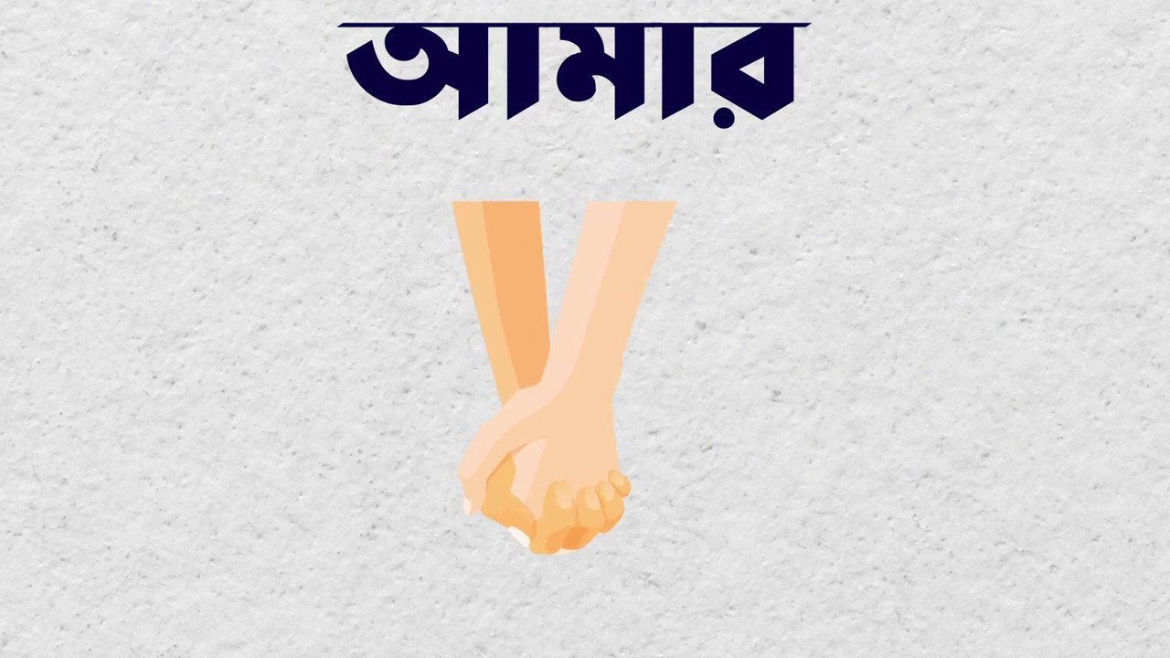 Bangla Song The Pink Song- Petty Never Grew  [Lyrics Video ]  বাংলা গান