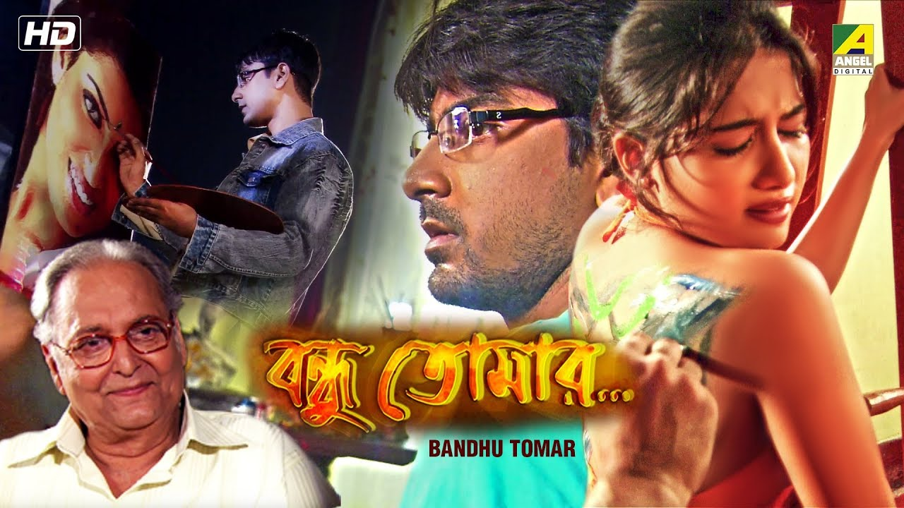Bandhu Tomar | বন্ধু তোমার | Bengali Movie | Soumitra Chatterjee