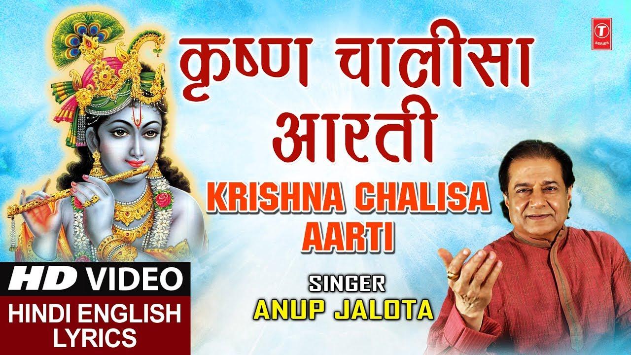 कृष्ण चालीसा, आरती I Krishna Chalisa, Aarti I Hindi English Lyrics, ANUP JALOTA, जन्माष्टमी Special