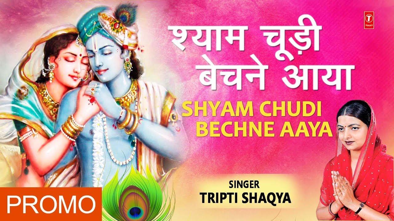 Shyam Choodi Bechne Aaya,TRIPTI SHAQYA,Hindi English Lyrics,PROMO, Kabhi Ram Banke Kabhi Shyam Banke