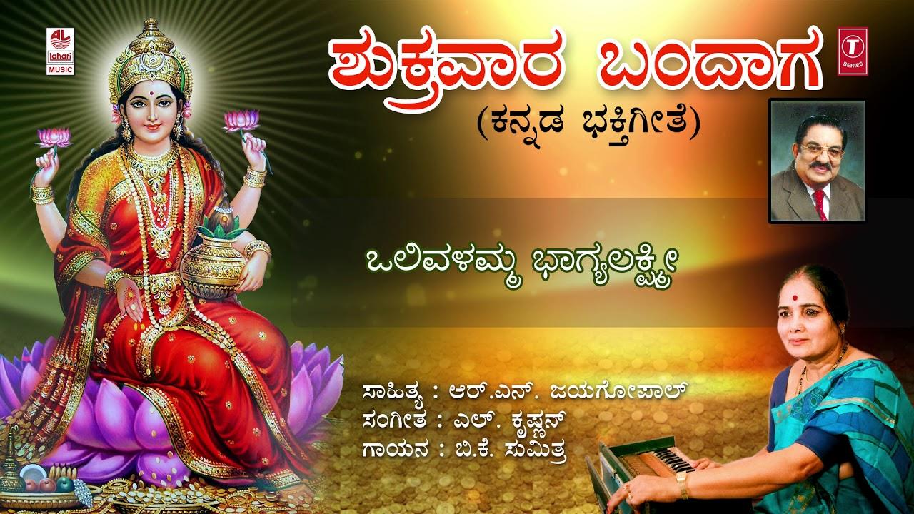 Shukravara Bandaga Song with Lyrics   B K Sumitra   Kannada Devotional Songs   Lakshmi Devi Song