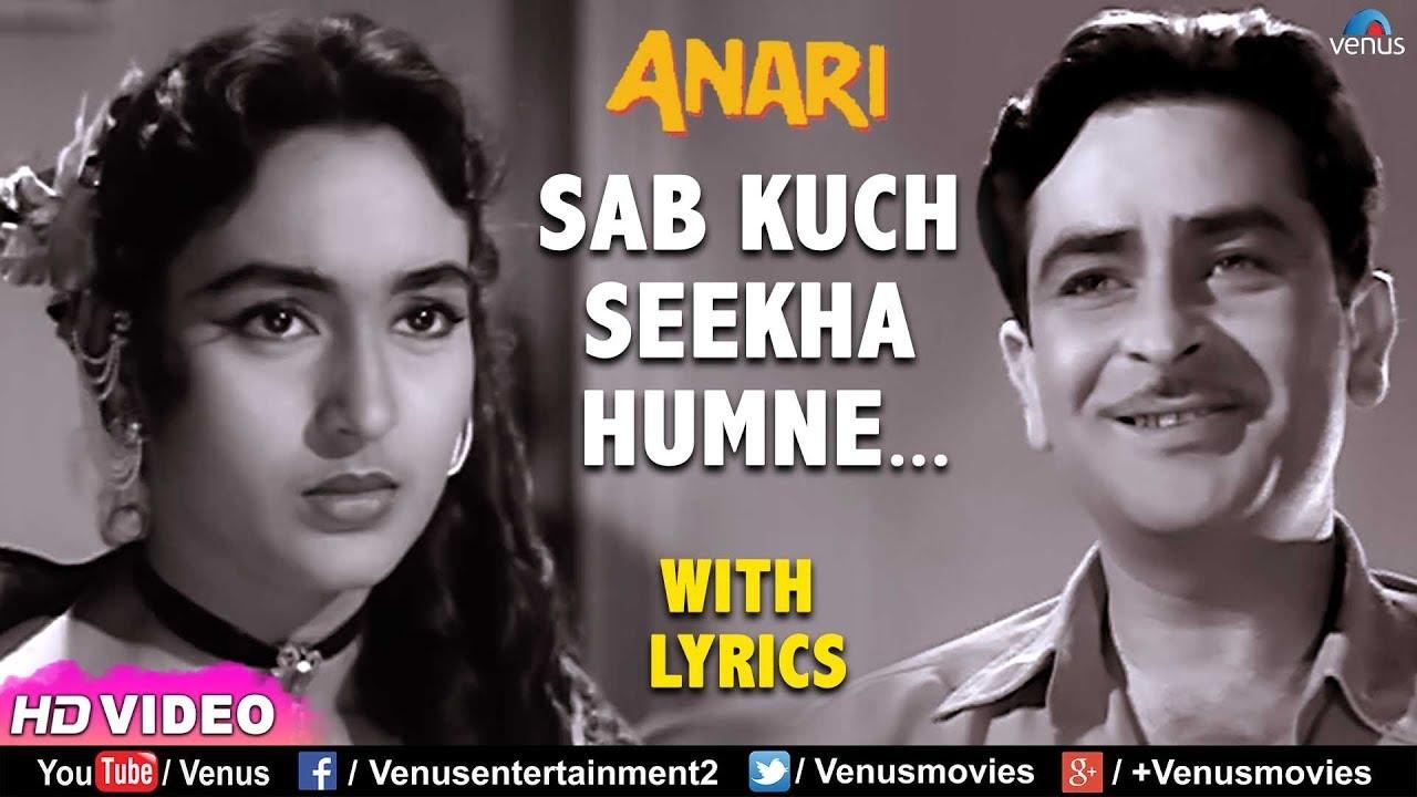 Sab Kuch Seekha Humne – With LYRICS | Raj Kapoor | Nutan | Anari | Best Evergreen Hindi Songs