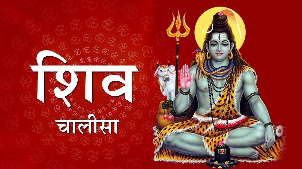 शिव चालीसा (Shiv Chalisa) with Hindi Lyrics Video   Shiv Bhajan