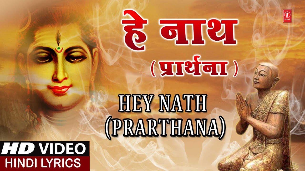 हे नाथ प्रार्थना Hey Nath Prarthana I ASHWANI AMARNATH I Hindi Lyrics I Full HD Video Song