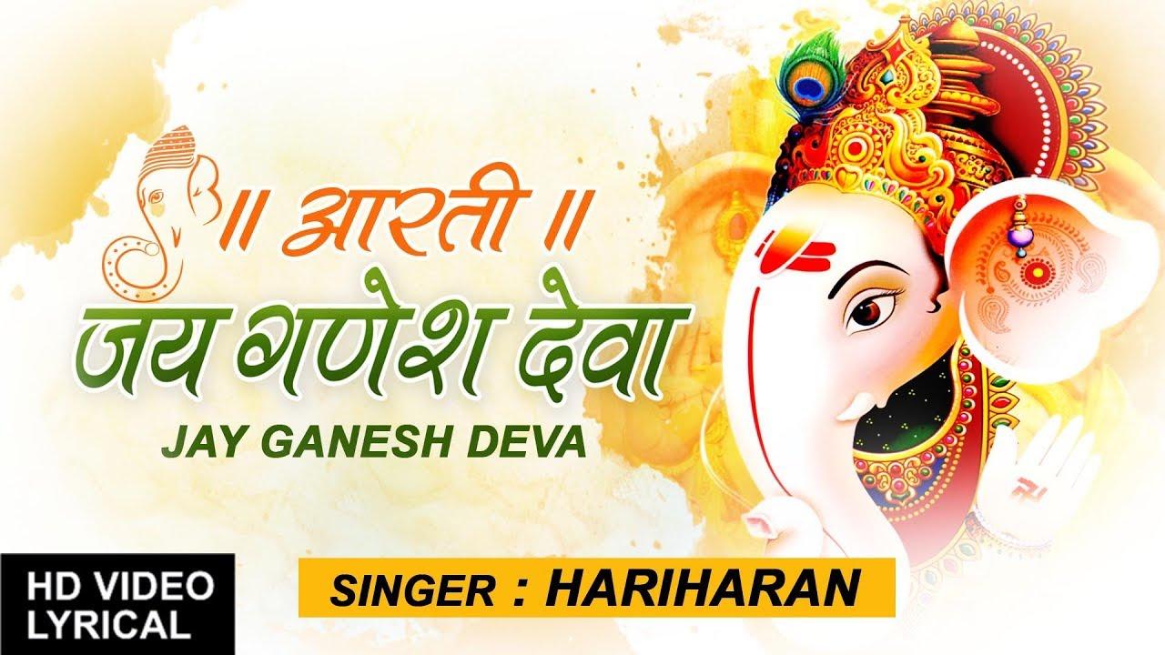 ''Ganesh Aarti'' Jai Ganesh Deva I Hindi, English Lyrics, HARIHARAN, HD Lyrical Video, Ganesh Utsav