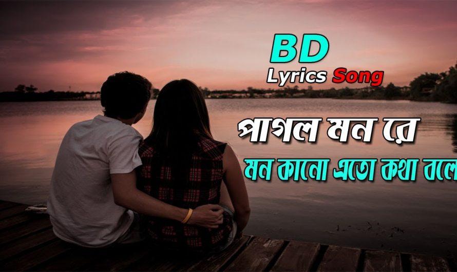 Pagol Mon Re ।। Bangla Lyrics Video  ।। BD Lyrics Song।।