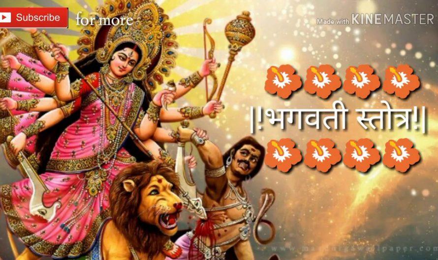 Jai Bhagwati Devi Namo Varde – Bhagwati Stotra Sanskrit Lyrics Video