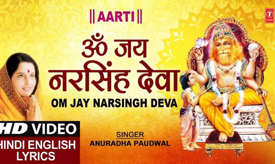 Om Jay Narsingh Deva,Shri Narsingh Aarti, ANURADHA PAUDWAL,Hindi English Lyrics, Shri Narsingh Stuti