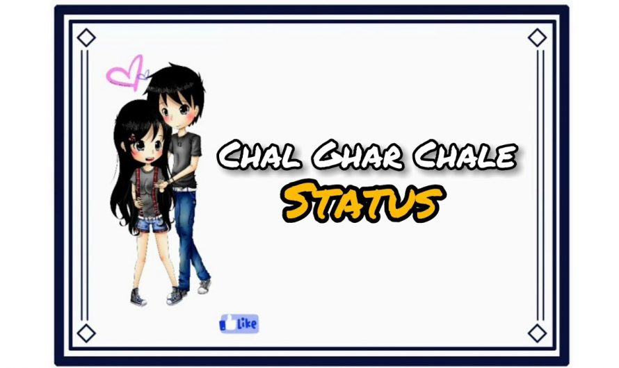 Chal Ghar Chale Song Status {Arijit Singh} Latest Song lyrics Video