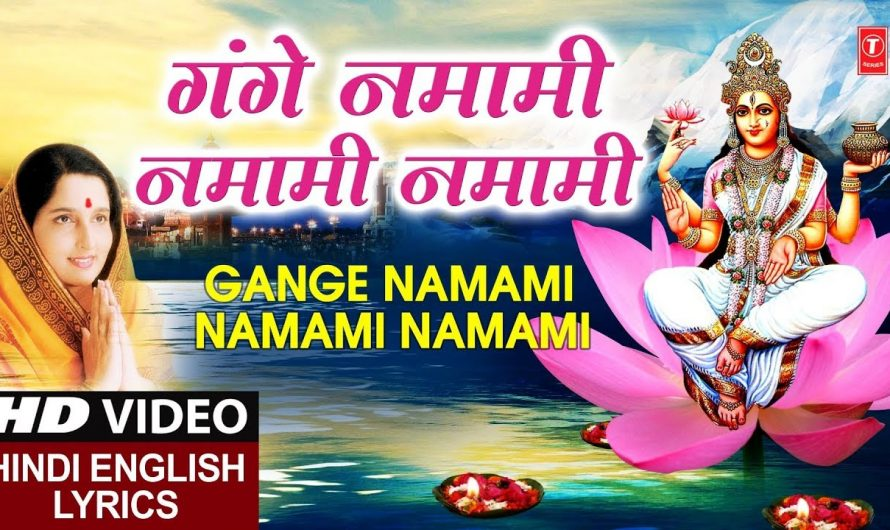 Gange Namami Namami I Hindi English Lyrics I ANURADHA PADUWAL I HD Video I