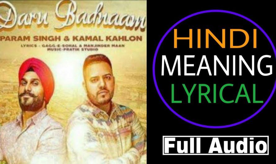 Hindi Meaning | Lyrics | Daru Badnaam Kardi | With | Full Audio | Superhit Song