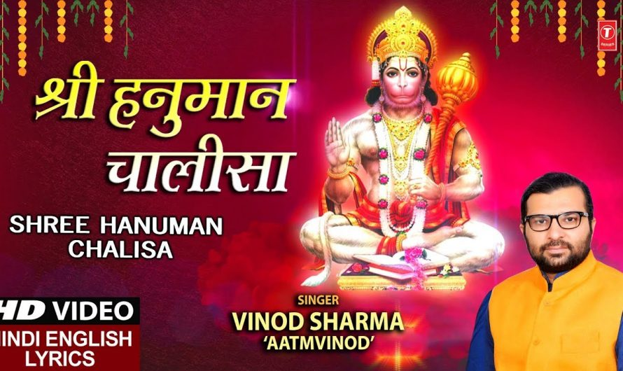 श्री हनुमान चालीसा Latest Shree Hanuman Chalisa I Hindi English Lyrics I VINOD SHARMA 'AATMVINOD'