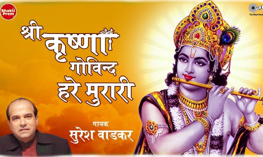 Shri Krishna Govind Hare Murari with Lyrics | Suresh Wadkar | Beautiful Krishna Bhajan | कृष्ण भजन