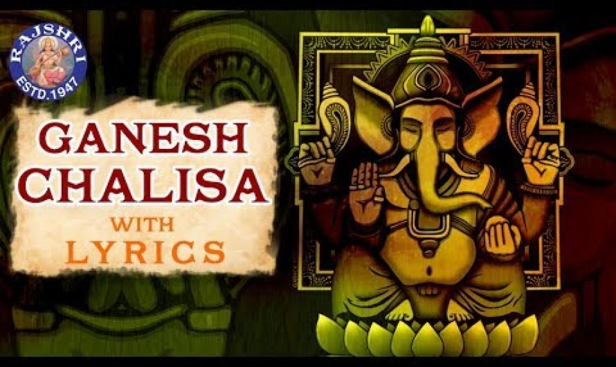 Full Ganesh Chalisa With Lyrics | गणेश चालीसा | Ganesh Chaturthi Special | Popular Ganpati Mantra