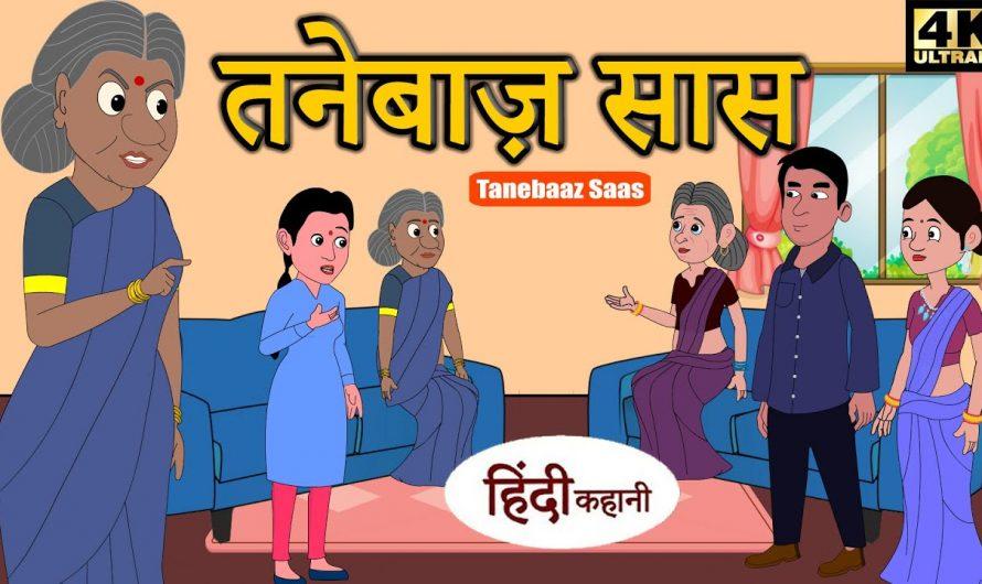 तनेबाज़ सास – bedtime stories | moral stories | hindi kahani | story time | new story | hindi stories