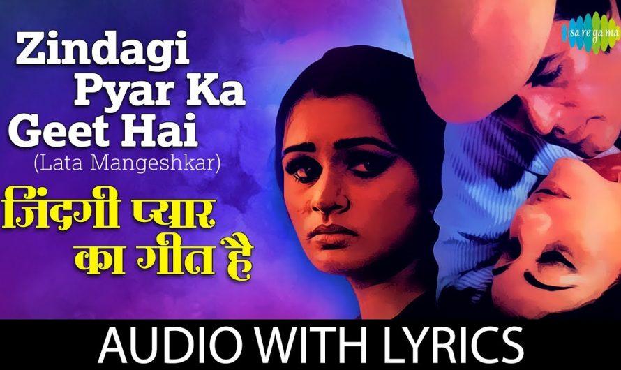 Zindagi Pyar Ka Geet Hai with lyrics    जिंदगी प्यार का गीत है के बोल   Kishore Kumar   Souten