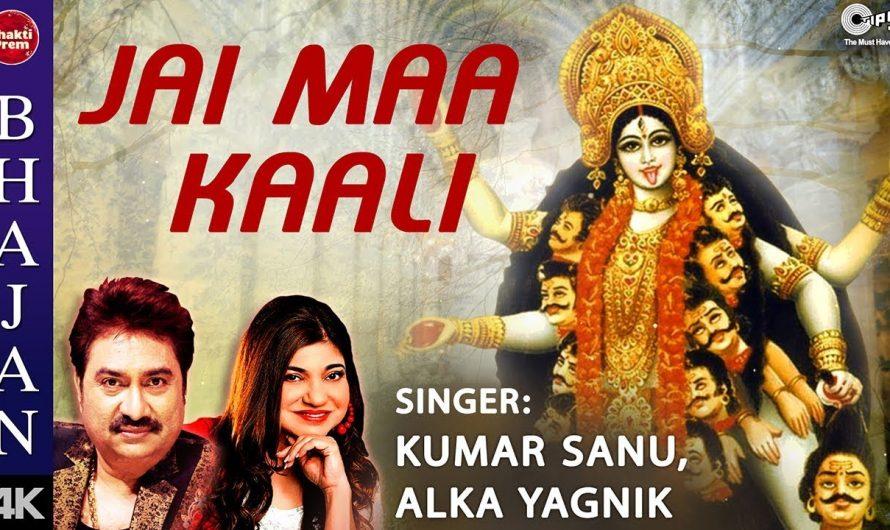 Jai Maa Kali with Lyrics   जय माँ काली   Kumar Sanu   Alka Yagnik   Kali Maa Bhajan   Kali Mata Song