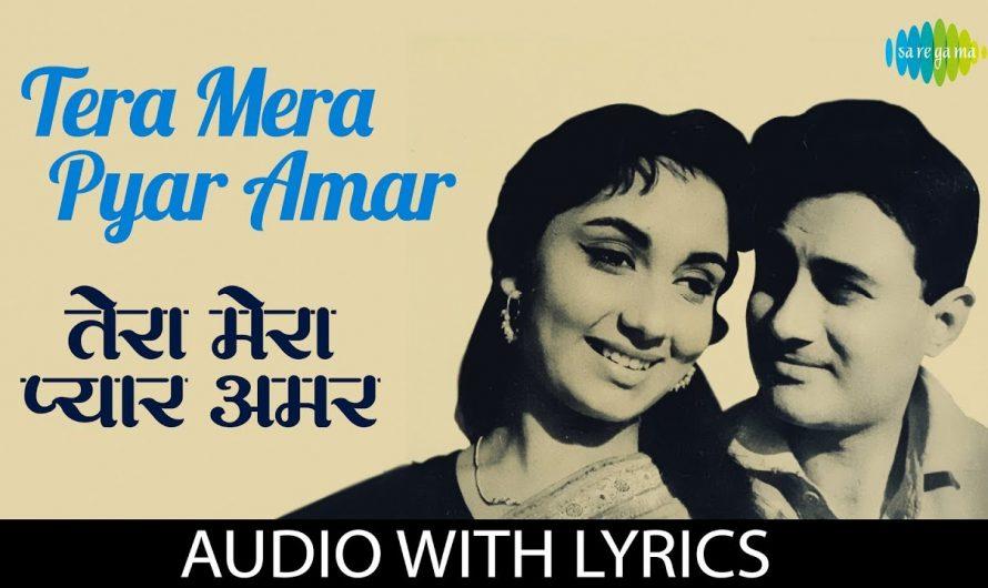 Tera Mera Pyar Amar wth lyrics   तेरा मेरा प्यार अमर   Lata Mangeshkar   Asli Naqli