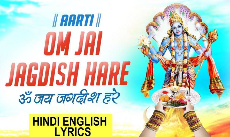 Om Jai Jagdish Hare I Aarti with Hindi English Lyrics By HARIHARAN I LYRICAL VIDEO, Aartiyan