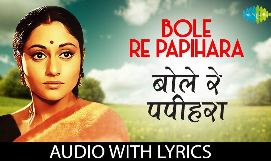 Bole Re Papihara with lyrics   बोले रे पपीहरा   Vani Jairam   Guddi