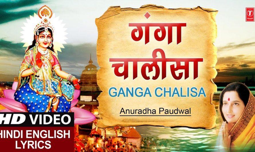 Ganga Chalisa I Hindi English Lyrics I ANURADHA PAUDWAL I Makar Sankranti Mahakumbh 2019 Special