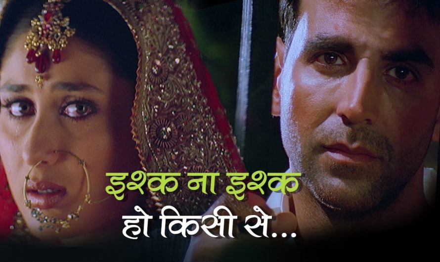 Ishq Na Ishq Ho Kisi with HINDI LYRICS – इश्क़ ना इश्क़ हो किसी से – Akshay Kumar – Kareena – Bobby