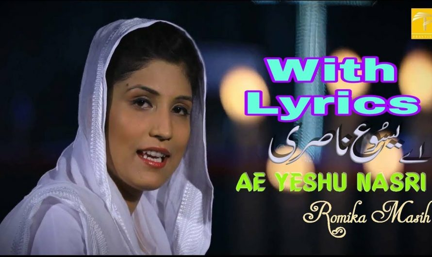Ae Yeshu Naasri – With Lyrics ll Romika Mashi ll Most Popular Hindi Christian Song ll PFC ll