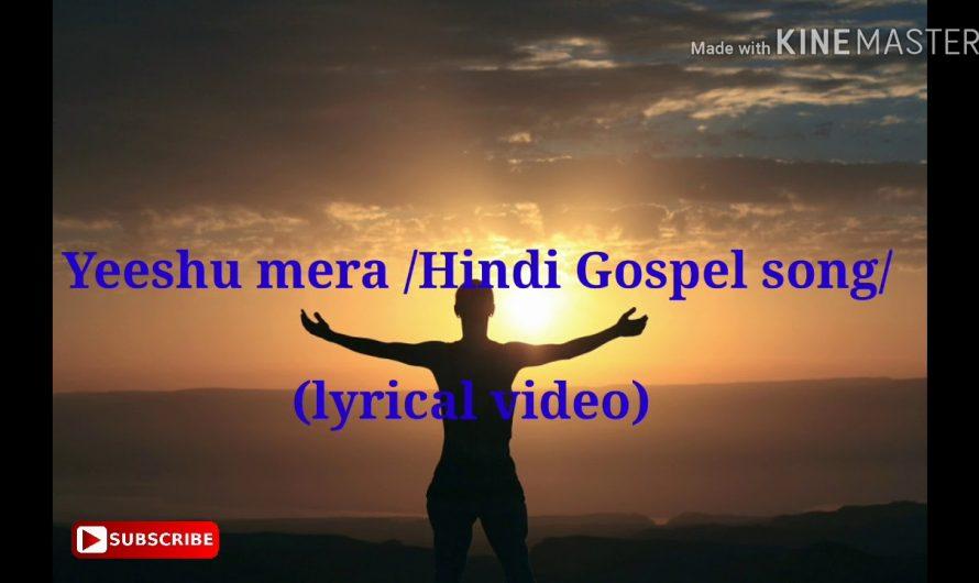 Yeeshu mere (Shirin George) Hindi Gospel song lyrics video