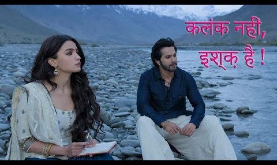 Kalank Title Track – Kalank nahi ishq hai (full song) HINDI LYRICS | Arijit Singh
