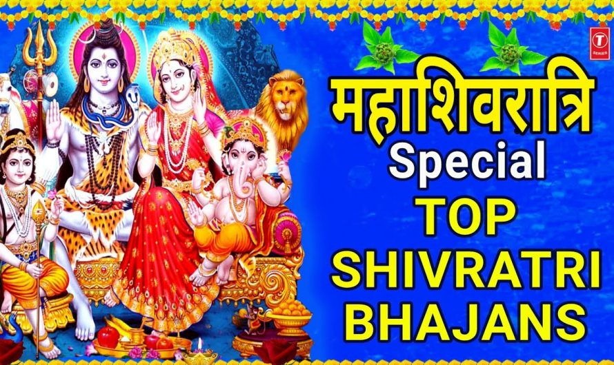महाशिवरात्रि Special भजन I Top Shivratri Bhajans I Best Morning Shiv Bhajans I शिवजी के Classic भजन