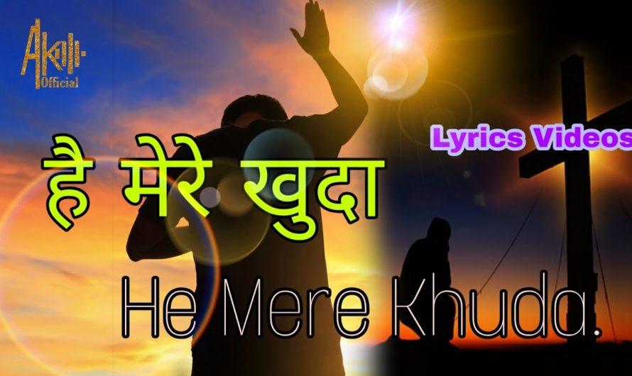 है मेरे खुदा He Mere Khuda.Lyrics   New .Hindi Christian Song 2020.Lyrics Videos .Ak Wagh Official.