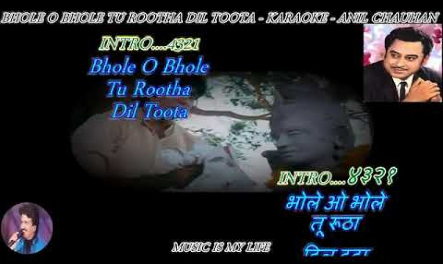 Bhole o bhole hindi lyrics