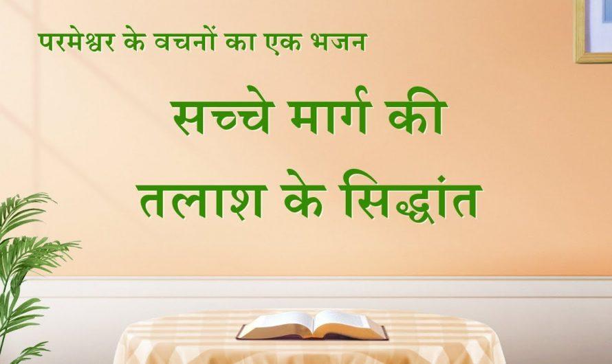 Hindi Christian Song 2020 | सच्चे मार्ग की तलाश के सिद्धांत (Lyrics)