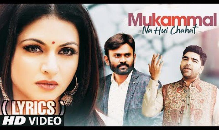 Mukammal Na Hui Chahat Lyrics Video | Bhagyashree, Santosh R | Shaurya Mehta | Dh Hrmony, Srm Alien