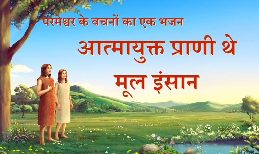 Hindi Christian Song 2020 | आत्मायुक्त प्राणी थे मूल इंसान (Lyrics)