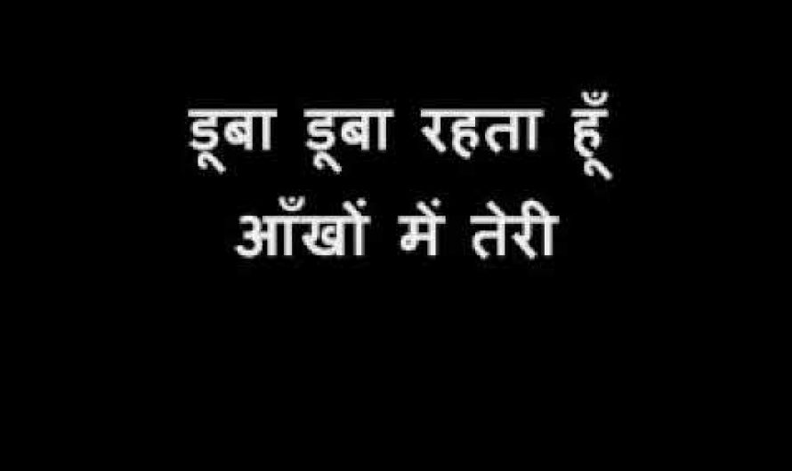 Hindi Lyrics- Dooba Dooba