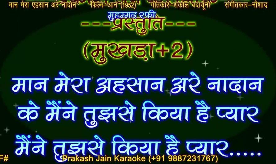 Maan Mera Ehsaan Arey Nadan (Solo) 2 Stanza Hindi Lyrics Prakash Karaoke