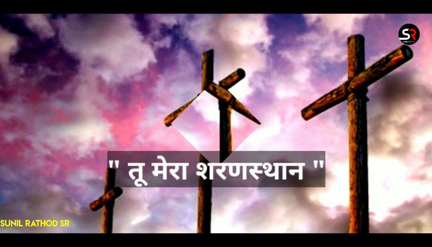 New Christian Hindi Lyrics Whatsapp Status Tu Mera Sharan Sthan 2020 Jesus Whatsapp Status Lyrics Mb Dharamgahidndi 29.561.436 views2 year ago. lyrics mb