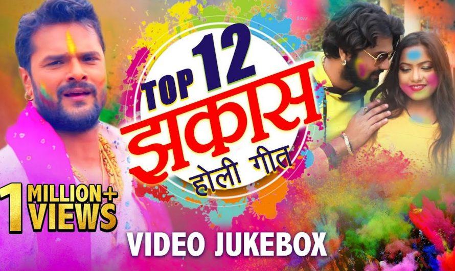 Bhojpuri का जबरदस्त होली VIDEO JUKEBOX   Top 12 Holi Geet   Superhit Bhojpuri Holi Songs