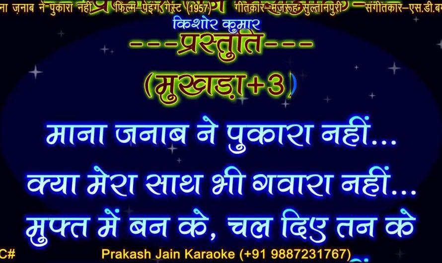 Mana Janab Ne Pukara Nahin (Clean) 3 Stanza Hindi Lyrics Prakash Karaoke