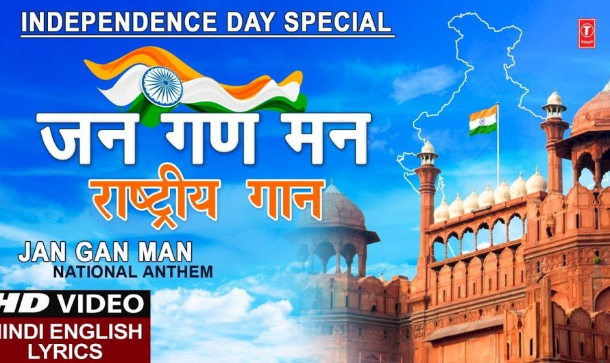 जन गण मन I Jan Gan Man with Lyrics I राष्ट्र गान, Independence Day Special 2019 I National Anthem