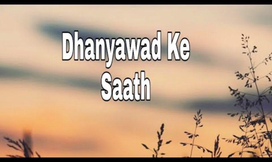 Dhanyawad Ke Saath – For1TrueKING   Lyrics video   Hindi Christian song