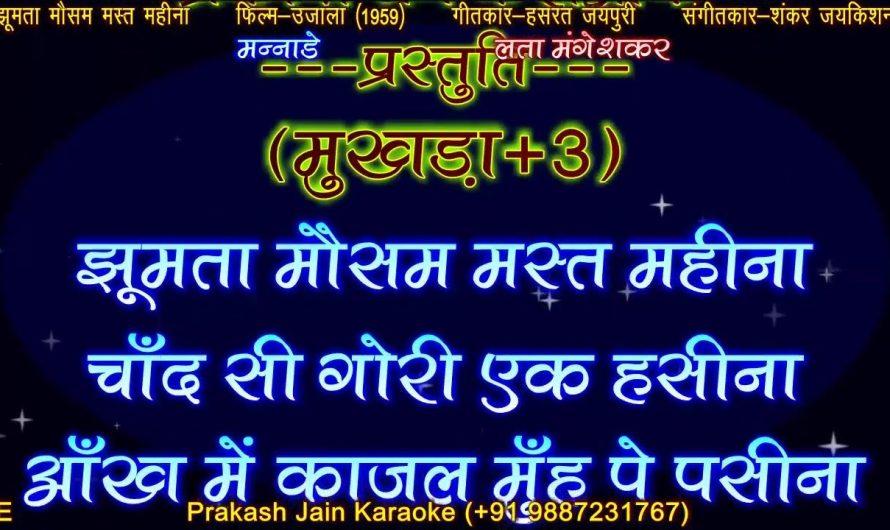Jhoomta Mausam Mast Mahina (Clean) 3 Stanza Hindi Lyrics Prakash Karaoke