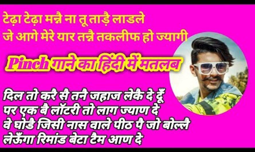 PINCH Gulzaar Chhaniwala Lyrics Song 2020   Full Video Lyrics In Hindi   Dj Lokesh Meena